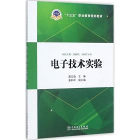 電子技術實驗里文淼中國電力出版社9787519810412