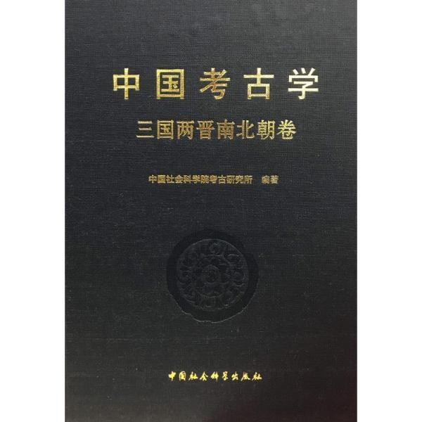 中国考古学 三国两晋南北朝卷