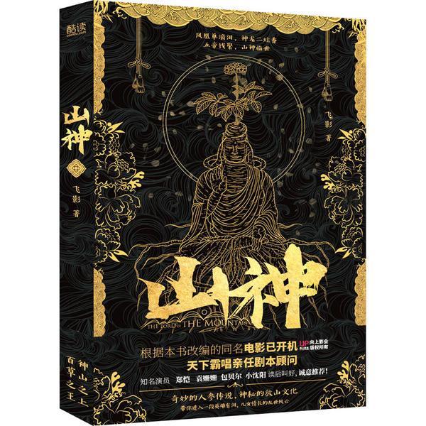 山神飞影北京联合出版公司9787559652423小说