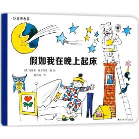 如我在晚上起床埃里希·格尔茨希武汉理工大学出版社9787562955030童书