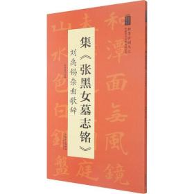 集《张黑女墓志铭》 刘禹锡杂曲歌辞陆有珠安徽美术出版社9787539893112艺术