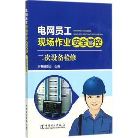 電網員工現場作業安全管控(二次設備檢修)《電網員工現場作業安全管控》編委會中國電力出版社9787519811471