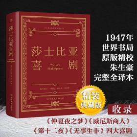 莎士比亚喜剧[英]莎士比亚中国友谊出版公司9787505732490文学