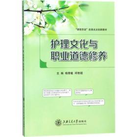 护理文化与职业道德修养杨青敏上海交通大学出版社9787313191137