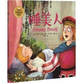 世界经典童话绘本?睡美人拉胡尔·库马尔天地出版社9787545534757童书