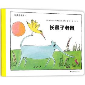 长鼻子老鼠伊莎贝拉·柯本史丹尔-郎格武汉理工大学出版社9787562954996童书