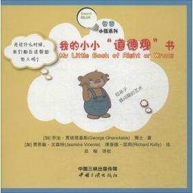 """智慧小熊系列?我的小小""""道德观""""书乔治·贾诺塔基斯中国三峡出版社9787520600200童书"""
