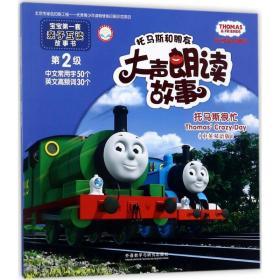 托马斯很忙(中英双语版)英国HIT娱乐有限公司外语教学与研究出版社9787513588072童书