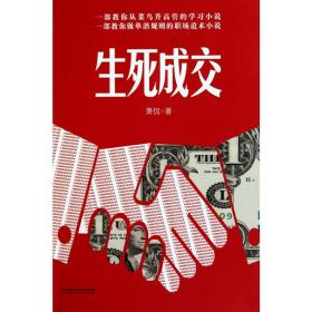 生死成交萧侃北京理工大学出版社9787564037147