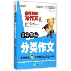 (ZZ)新编中学生分类作文/名师教你写作文李继勇天地出版社9787545512229小说