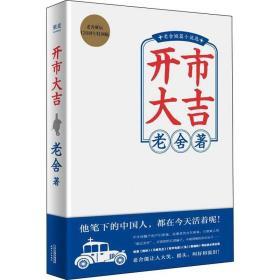 開市大吉 老舍短篇小說  老舍誕辰120周年特別版老舍天津人民出版社9787201151328