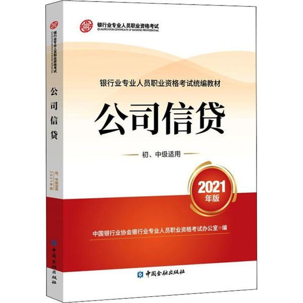 银行业专业人员职业资格考试教材2021(原银行从业资格考试) 公司信贷(初、中级适用)(2021年版)