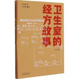 卫生室的经方故事王彦权中国 医 出版社9787513266314工程技术
