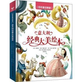 百年童话典藏 意大利经典大美绘本安徒生吉林美术出版社9787557550691童书