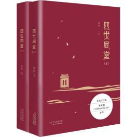 四世同堂(原稿校注版)老舍百花文藝出版社9787530673850小說