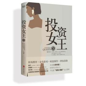 投 女王李伊北京联合出版社9787559649867小说