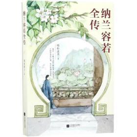 纳兰容若全传晓松溪月江苏凤凰文艺出版社有限公司9787559422736小说