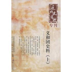 义和团 料( 下)       近代史研究所近代史 料编译室知识产权出版社9787513016582