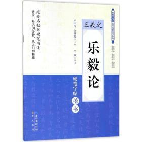 王羲之《乐毅 》李波崇 书局9787540345945艺术