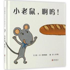 小老鼠啊呜!西村敏雄北京联合出版公司9787550289208童书