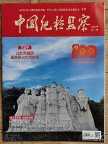 中国纪检监察2021年第11期