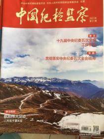 中国纪检监察2021年第7期