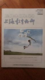 上海教育科研 2021.4