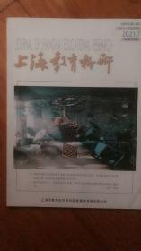 上海教育科研 2021.7