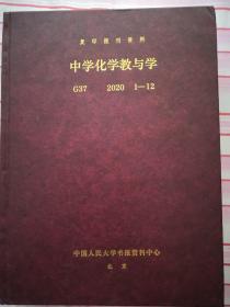 中学化学教与学 复印报刊资料 2020年全1-12期