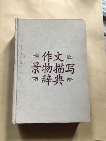 作文景物描写辞典/端木秀 主编 / 汉语大词典出版社