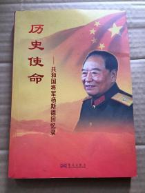 历史使命:共和国将军杨斯德回忆录/杨斯德著