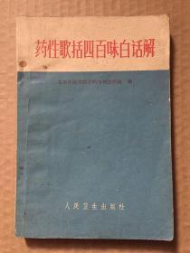 药性歌括四百味白话解 北京中医学院人民卫生出版社