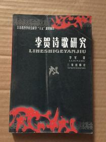 李贺诗歌研究/李军著  三秦出版社