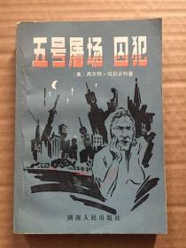 五号屠场 囚犯 (美)库尔特·冯尼古特 著 湖南人民出版社