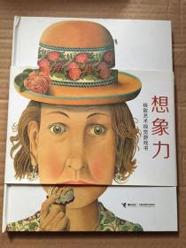 想象力 极致艺术视觉游戏书 (英)诺曼·梅辛杰