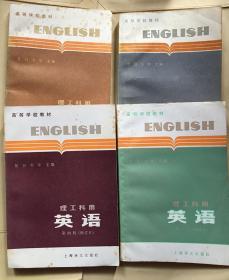 工科用英语 全4册(修订本)/复旦大学主编 上海译文出版社