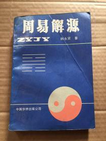 周易解源 韩永贤 中国华侨出版公司