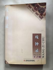 残钟录/王子初 著 上海音乐学院出版社