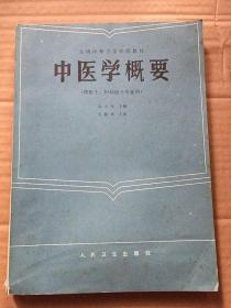 中医学概要/俞大祥 主编
