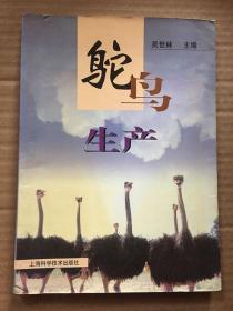 鸵鸟生产/吴世林 主编 / 上海科学技术出版