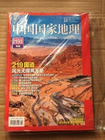 中国国家地理杂志2021年10月440页加厚版 G219国道专辑