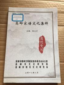 高邮家谱文化集粹/倪文才 主编