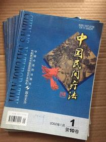 中国民间疗法2002年(1,2,3,5,6,7,12期)7本