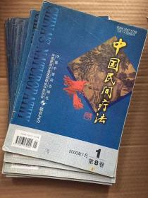中国民间疗法 2000(1-12)