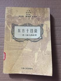 东方十日谈:老三届人的故事 金永华主编