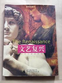 文艺复兴:艺术与诗的研究/[英]佩特著;张岩冰译/ 正版原书