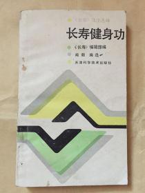 长寿健身功/闻毅编选 天津科学技术出版社
