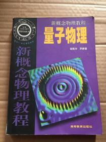 量子物理/赵凯华 / 高等教育出版社