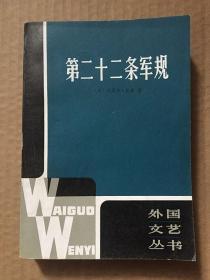 第二十二条军规 (美)约瑟夫·海勒 上海译文出版社