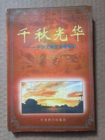 千秋光华 :中华文明史专题研究 苏开华主编 签名本
